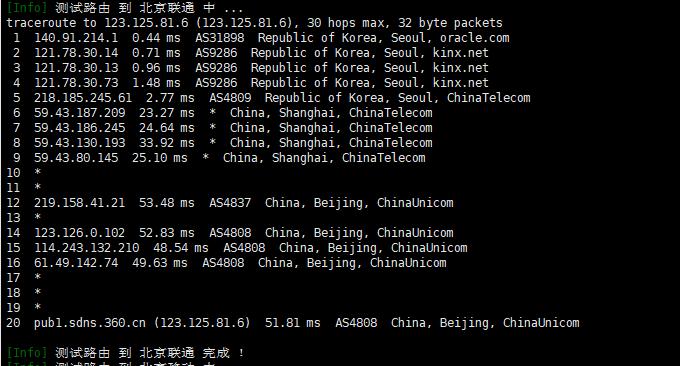 Oracle甲骨文免费云主机联通回程