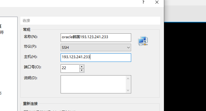Oracle甲骨文免费云主机管理VPS