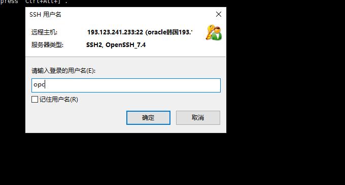 Oracle甲骨文免费云主机登录用户名