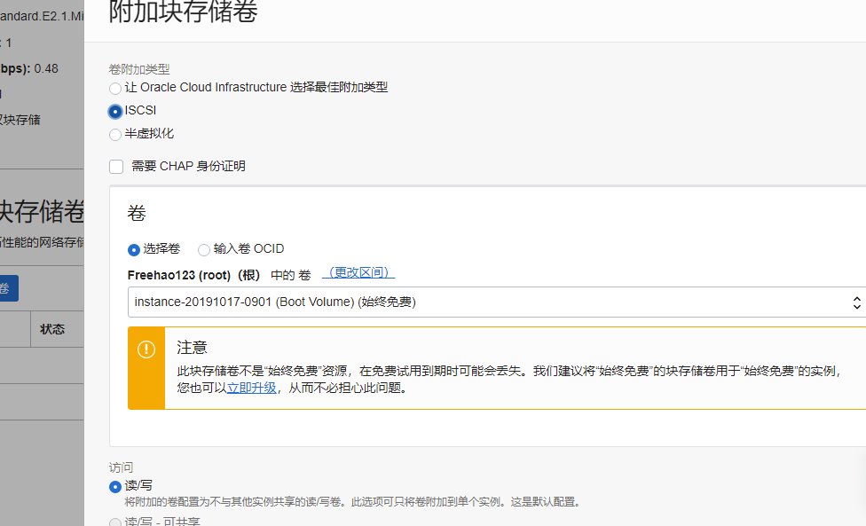 Oracle甲骨文免费云主机添加存储