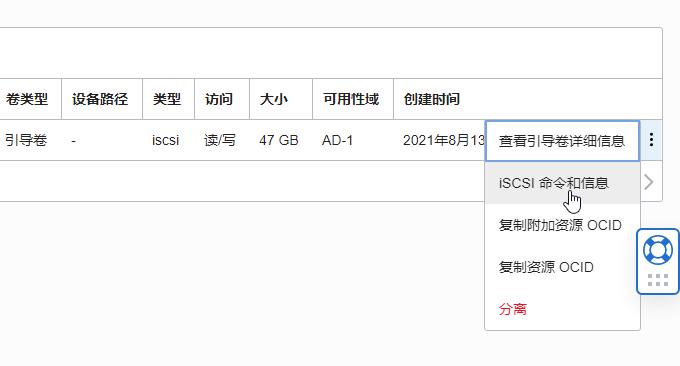 Oracle甲骨文免费云主机查看ISCSI命令