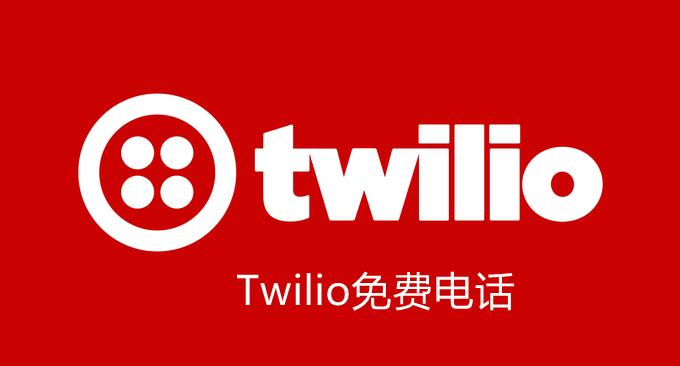 Twilio免费电话成功申请和验证-Twilio免费美国电话收发短信,接打电话使用体验