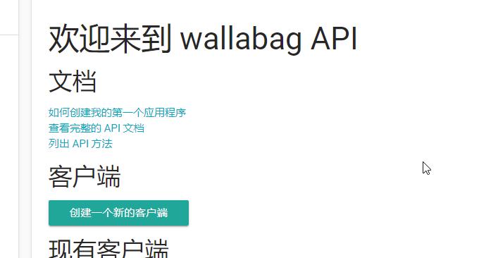 Wallabag浏览器扩展