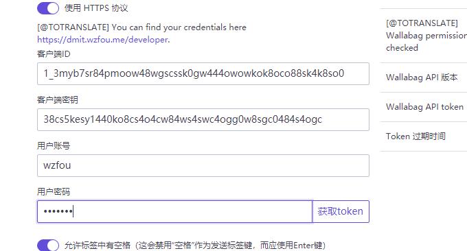 Wallabag生成API