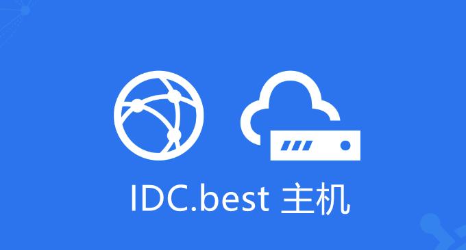 IDC.Best美国德国联通9929和4837线路VPS主机-VPS线路优化速度